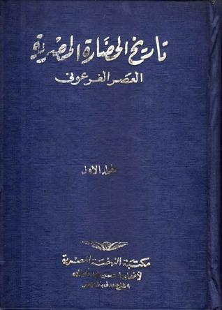 تحميل كتاب عجائب الطب الفرعوني
