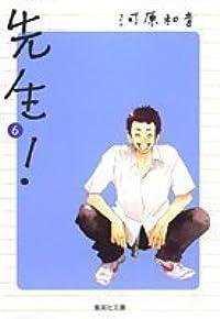 先生! 6 [Sensei! 6]