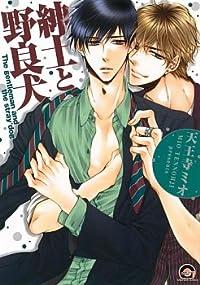 紳士と野良犬 [Shinshi to Norainu]