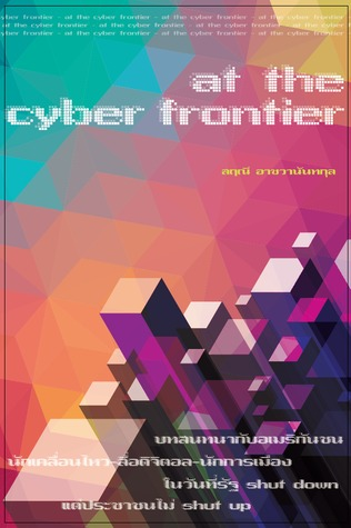 at the cyber frontier