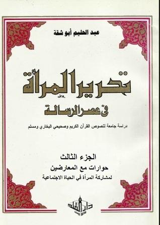 كتاب تحرير المرأة في عصر الرسالة الجزء الأول pdf