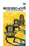 നൂറു  സിംഹാസനങ്ങൾ | Nooru Simhaasanangal