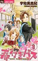 春行きバス 1 [Haruyuki Bus 1]