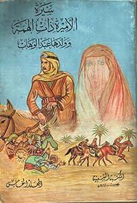 سيرة الأميرة ذات الهمة وولدها عبد الوهاب - الجزء الخامس