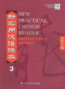 New Practical Chinese Reader 3: Instructor's Manual by Liu Xun