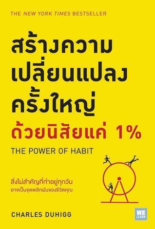 สร้างความเปลี่ยนแปลงครั้งใหญ่ด้วยนิสัยแค่ 1%