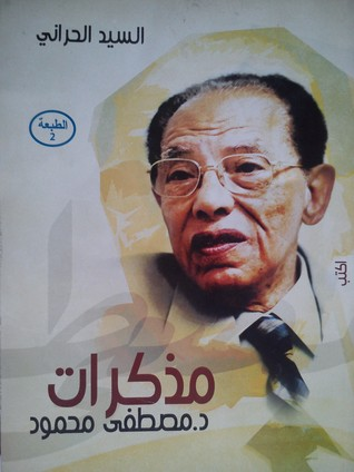 تحميل كتاب الله والانسان مصطفى محمود pdf