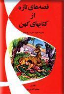 قصه های تازه از کتابهای کهن by مهدی آذریزدی