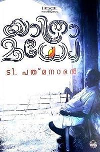 യാത്രാമധ്യേ   Yathramadhye