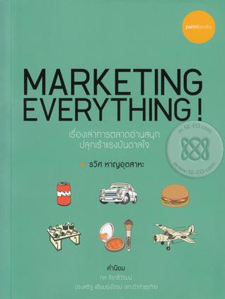 Marketing Everything ! by รวิศ หาญอุตสาหะ