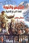الجيش والثورة by مصطفى بكري