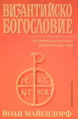 Византийско богословие - Исторически насоки и догматически теми by John Meyendorff