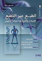 الطبع عبر التطبع: الجينات والخبرة وما يجعلنا آدميين