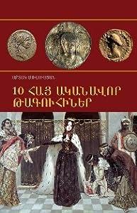 10 հայ ականավոր թագուհիներ