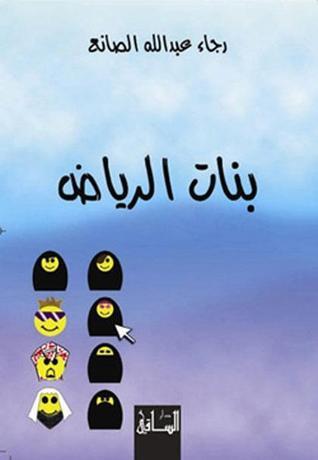 بنات الرياض