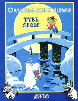 Омагьосана зима by Tove Jansson