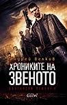 Хрониките на Звеното (Български психар, #2) audiobook download free