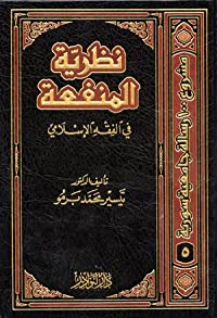 نظرية المنفعة في الفقه الإسلامي