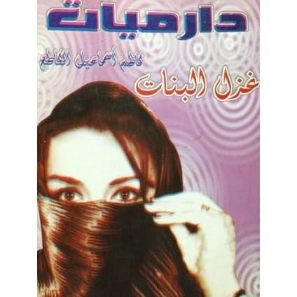 دارميات فن كتابة الدارمي و غزل البنات By كاظم إسماعيل الكاطع