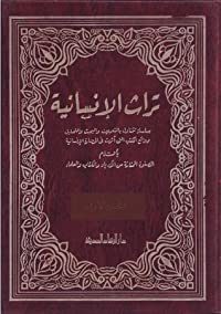 تراث الإنسانية - المجلد الأول (1 -6)