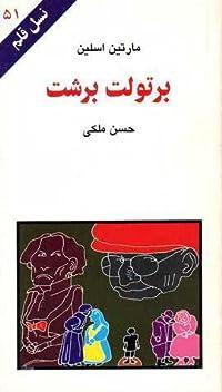 برتولت برشت - جلد 51 پنجاه و یکم از نسل قلم
