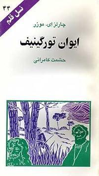 ایوان تورگینیف - جلد 44 چهل و چهارم از نسل قلم