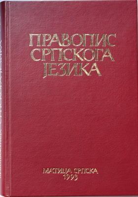 Pravopis srpskog jezika Mitar Pešikan, Jovan Jerković, Mato Pižurica