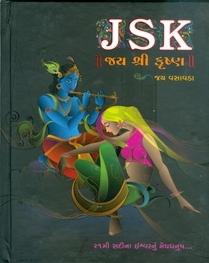 JSK : Jay Shree Krishna by Jay Vasavada
