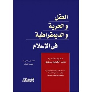 Reason, Freedom, and Democracy in Islam: Essential Writings of Abdolkarim Soroush