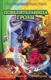 Повелительница грозы (Ирка Хортица - суперведьма, #9)