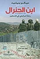 ابن الجنرال: رحلة إسرائيلي في فلسطين