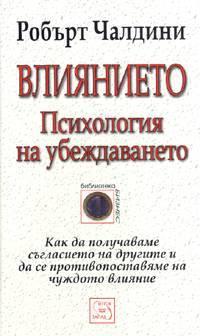 Влиянието. Психология на убеждаването by Robert B. Cialdini