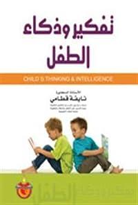 تفكير وذكاء الطفل