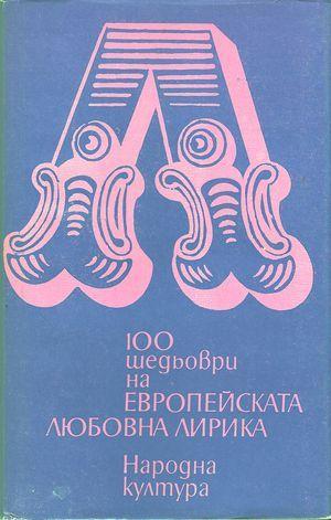 100 шедьоври на европейската любовна лирика by Григор Ленков