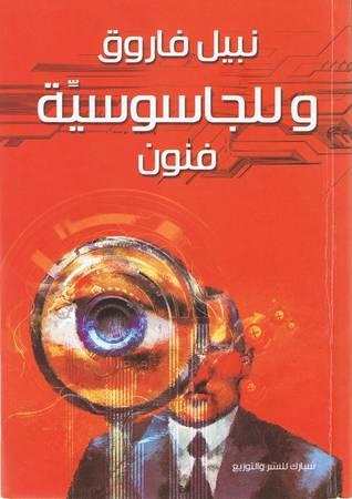 تحميل كتاب للجاسوسية فنون نبيل فاروق pdf