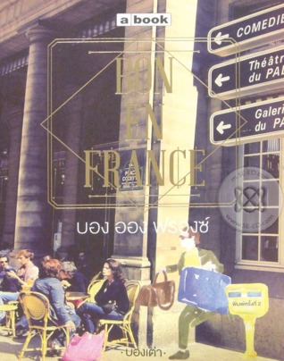 Bon En France