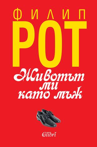 Животът ми като мъж by Philip Roth