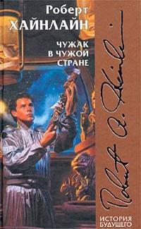Чужак в чужой стране by Robert A. Heinlein