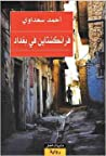 فرانكشتاين في بغداد by Ahmed Saadawi
