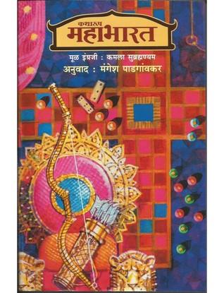 Katharup Mahabharat - Khand 1