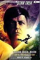 McCoy: Odkud přicházejí stíny (Star Trek: Zkouška ohněm, #1)
