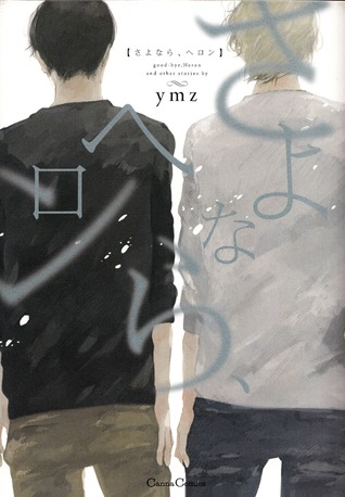 Image result for さよなら、ヘロン ymz