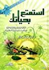 استمتع بحياتك by محمد عبدالرحمن العريفي