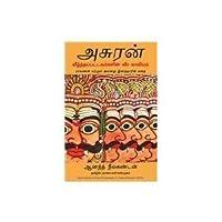 Asuran- tamil version of Asura