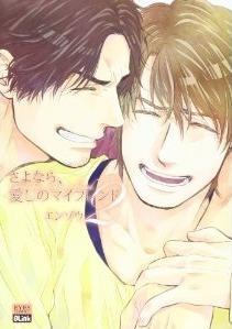 さよなら、愛しのマイフレンド 2 [Sayonara, Itoshi no My Friend 2]