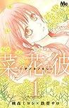 菜の花の彼-ナノカノカレ- 1 by Miyoshi Tōmori