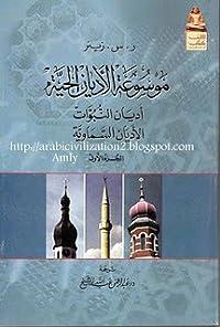 موسوعة الأديان الحية (أديان النبوات)
