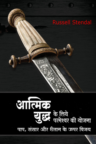God's Plan for Spiritual Battle (Hindi)