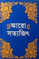 Aro Shottojit