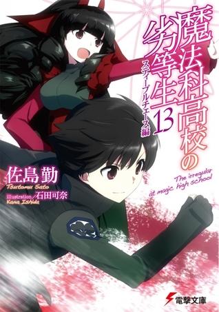 魔法科高校の劣等生 13 スティープルチェース編 (Mahouka Koukou no Rettousei, #13)